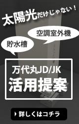 万台丸JD・JK活用提案