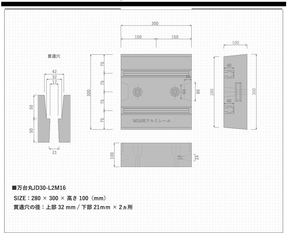 万台丸JD30-L2M16のサイズ概要