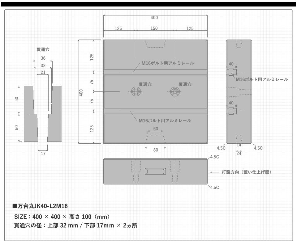 万台丸JK40-L2M16のサイズ概要